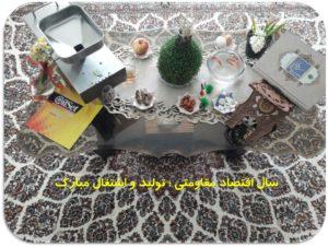 اصفهان ؛ قطب دستگاه روغن گیری ایران