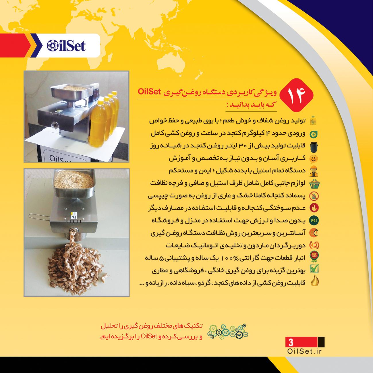 اطلاعات کاربردی دستگاه روغن گیری خانگی