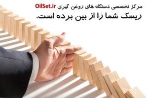 دستگاه روغن گیری خانگی OilSet