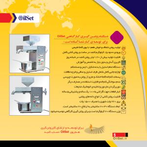دستگاه روغن کشی کنجد OilSet