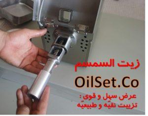 مکینه زیت السمسم – نمایندگی کشورهای عربی OilSet