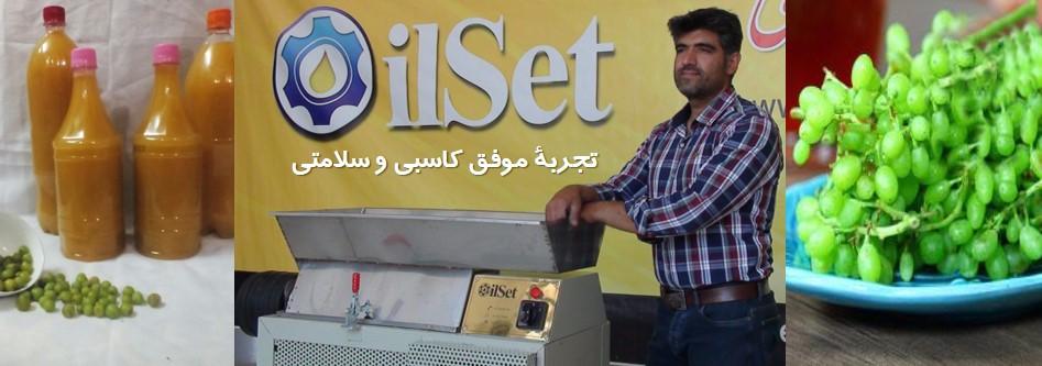 ماشین سازی OilSet