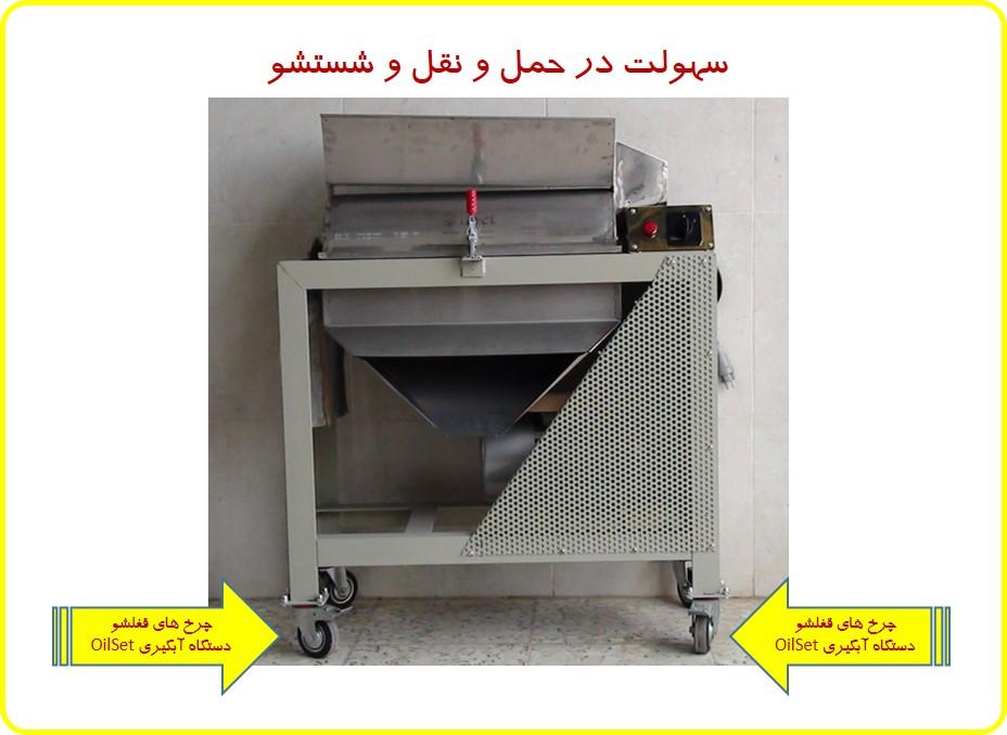 چرخ دستگاه آبگیری