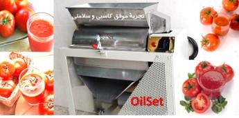 دستگاه آب گیری گوجه